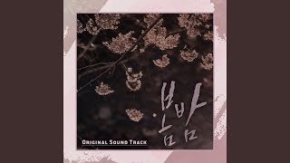 Provided to by genie music mixed emotions · 이남연 namyeon lee 봄밤 one spring night ost ℗ corporation, stone entertainment released on:...
