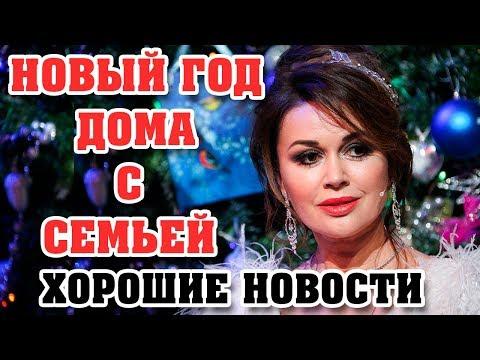 Последние новости о Анастасии Заворотнюк на сегодня / Прогноз положительный: У Заворотнюк есть шанс