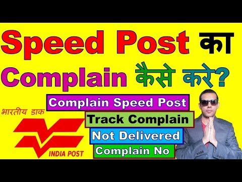 How To Complaint Against Speed Post | Speed Post Customer Care Number | How Can I Contact Speed Post