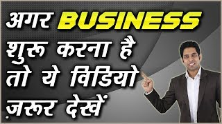 Find Top Business Ideas in Hindi | How to Start a Business and make Money in India ?
