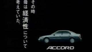 ホンダ アコード 坂井真紀 橋爪功 真野響子or眞野あずさ.