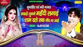 पत्थर दिल भी पिघल जाये ये ग़ज़ल सुनके - जबसे तुमने मेहंदी लगाई  Sajid Sultani | Dard bhari Ghazal 2021