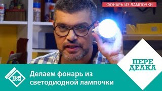 делаем фонарь из светодиодной лампочки