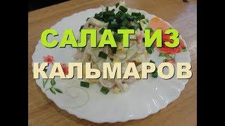 Салат из Кальмаров - нежный, воздушный, вкусный ! Squid salad-tender, airy, hearty!