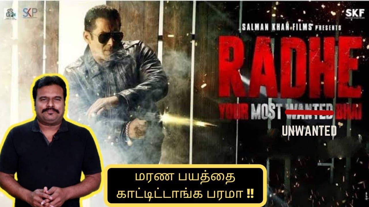 Radhe Review by Filmi craft Arun | Salman Khan | Prabhu Deva