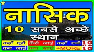 10ON10 : Best Places To Visit In NASHIK NASIK | नासिक घूमने के 10 प्रमुख स्थान | Hindi Video