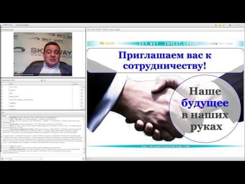 Инвестиционные возможности SkyWay.Экономический ковчег и 6ой экономический уклад 28.10.14
