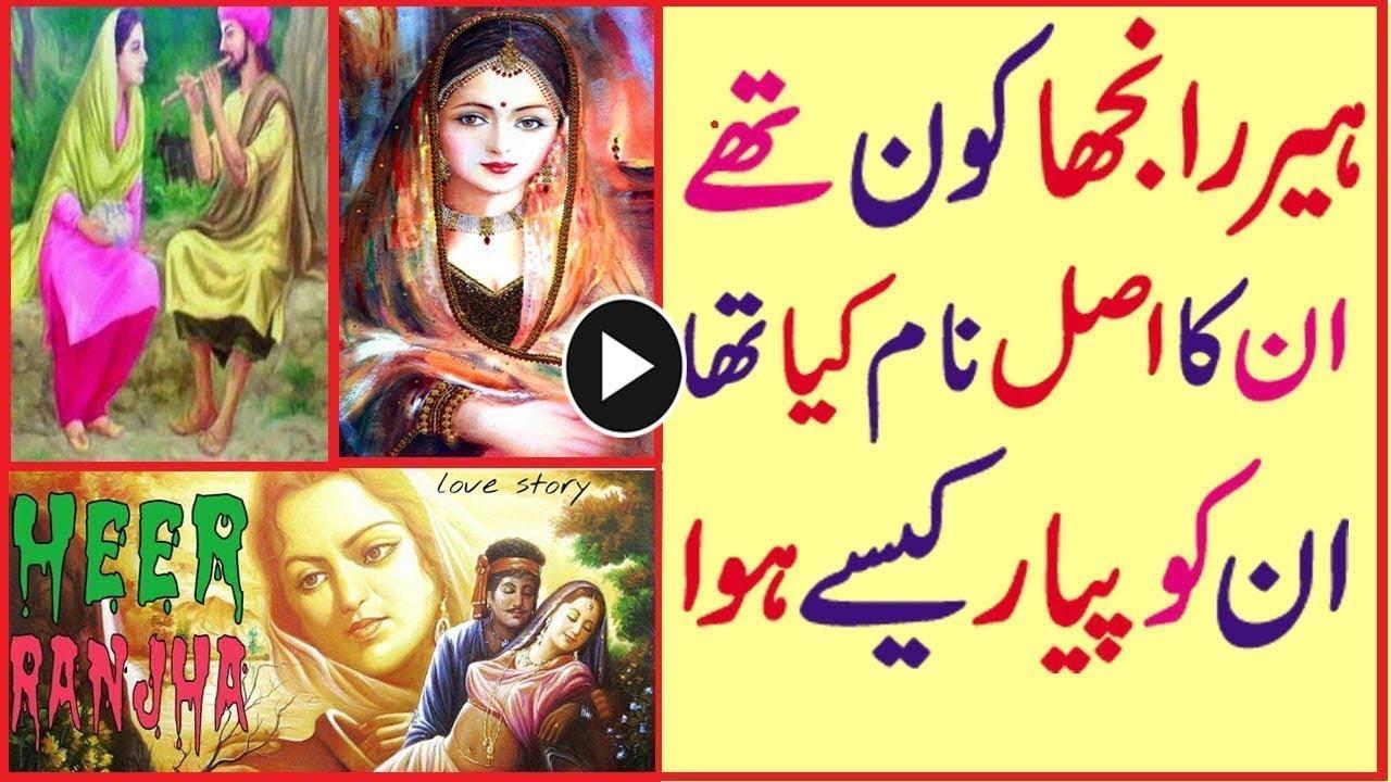 Heer Ranjha Story Book