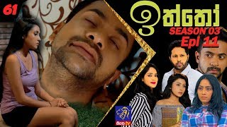 Iththo - ඉත්තෝ | 61 (Season 3 - Episode 11) | SepteMber TV Originals Thumbnail