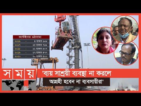 চট্টগ্রাম থেকে নৌ-পথে ২৪ ঘন্টায় পানগাঁও পৌঁছানো সম্ভব | Port of Pangaon | Business News | Somoy TV