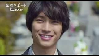 10月26日(金)全国ロードショー 公式サイト:http://tabineko-movie.jp...