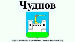 Чуднов(Чуднов Чудно́в — город в Житомирской области Украины, районный центр Чудновского района.С 1924 до 2012 года..., 2016-07-16T15:15:47.000Z)