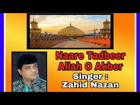NAARE TADBEER ALLAH HO AKBER - ZAHID NAZAN QAWWAL