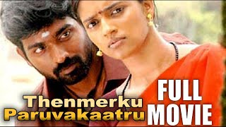 "Natioanl Award Winning ""THENMERKU PARUVAKAATRU"" (2010) Tamil Full Movie- Vijay Sethupathi"