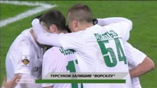 Турсунов покинул Ворсклу