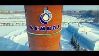 КЕМВОД Кружит! Праздничный клип 23 февраля #ВидеоПилот