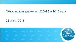 Обзор нововведений по 223-ФЗ в 2018 году