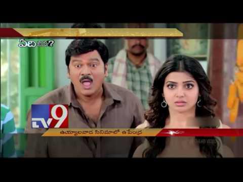 Upendra in Uyyalawada Narasimha Reddy - TV9
