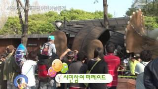 2013 서울어린이대공원 어린이날 스케치썸네일