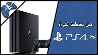 هل تخطط لشراء PS4 Pro ؟