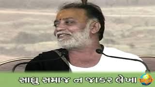 Day 7 - Manas Ram Bhagat | Ram Katha 574 - Virpur | 09/11/2001 | Morari Bapu
