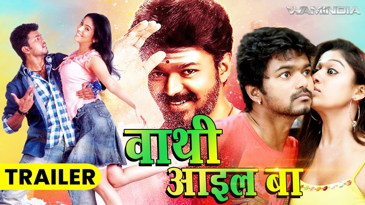 Vathi Aail Ba! South Super Star Vijay's Greatest Hindi Dubbed Movies Action Comedy Movies!