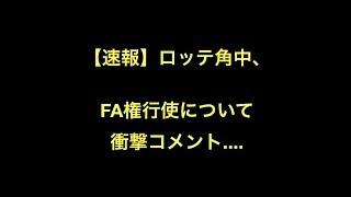プロ野球 【速報】ロッテ角中、FA権行使について衝撃コメント.... 9月に...