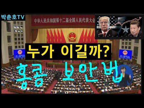홍콩보안법 갈등 고조, 누가 이길까?