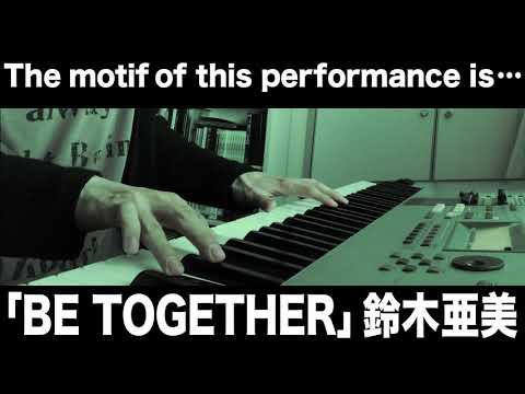 「BE TOGETHER」鈴木亜美 (piano arrange)