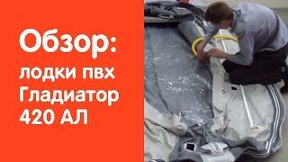 Відео огляд надувного човна Гладіатор 420 АЛ від інтернет-магазину www.v-lodke.ru