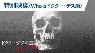 映画『ドクター・デスの遺産―BLACK FILE―』30秒予告(Who is ドクター・デス編)2020年11月13日(金)公開
