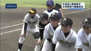 甲子園で再開夢見て 杉並区と南相馬市 少年野球で親善試合 thumbnail