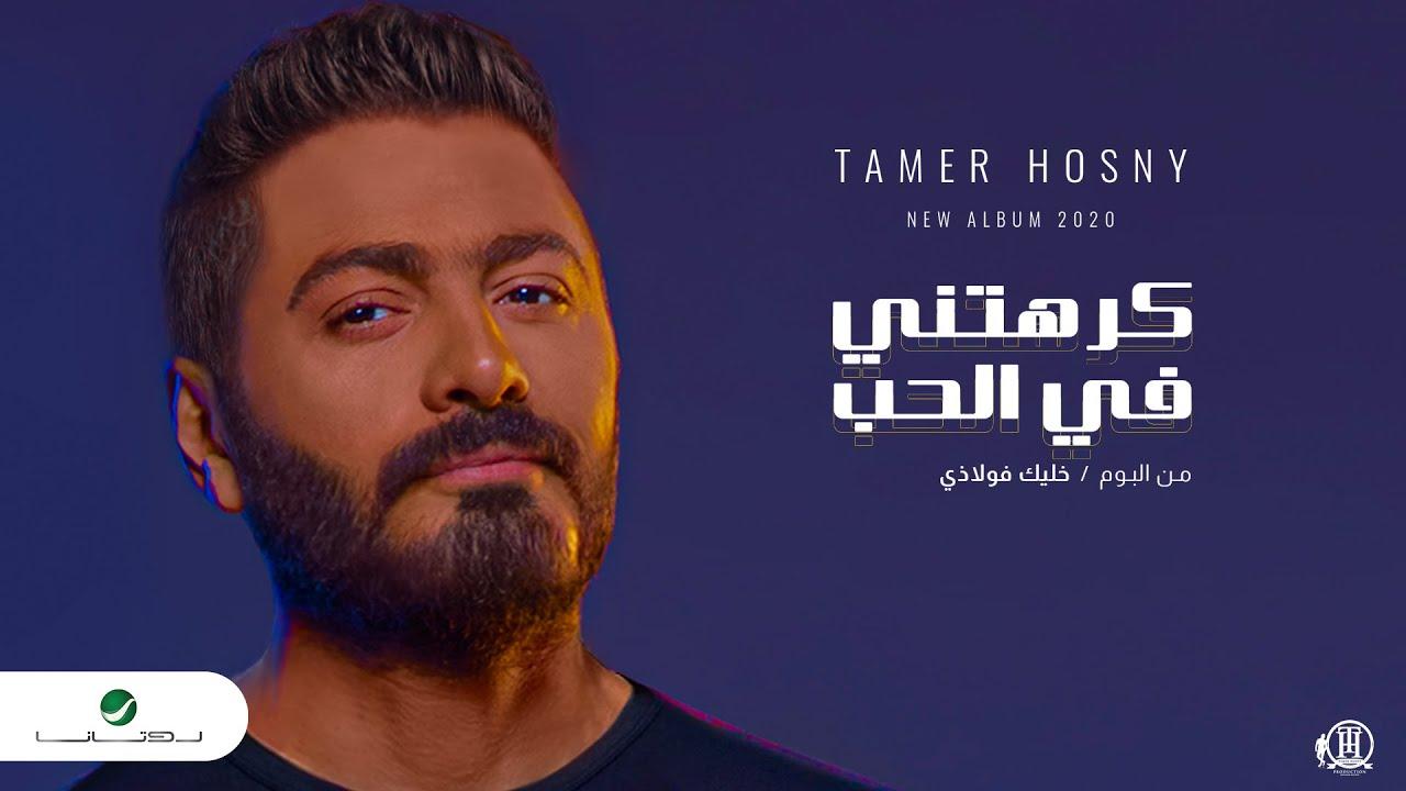 Tamer Hosny ... Karahteny Fel Hob - 2020 | تامر حسني ... كرهتني في الحب