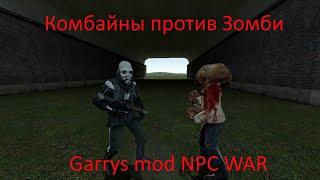 Сражение NPC: Комбайны против зомби + бонус в Garry`s mod