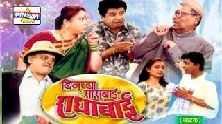 Dinuchya Sasubai Radhabai - Marathi Comedy Natak