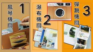 相機相冊// 4種卡片機關一學就上手完整教學/  4 in one Photo album tutorial