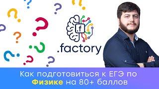 Подготовка к ЕГЭ по Физике | Вводный урок | Онлайн школа Factory