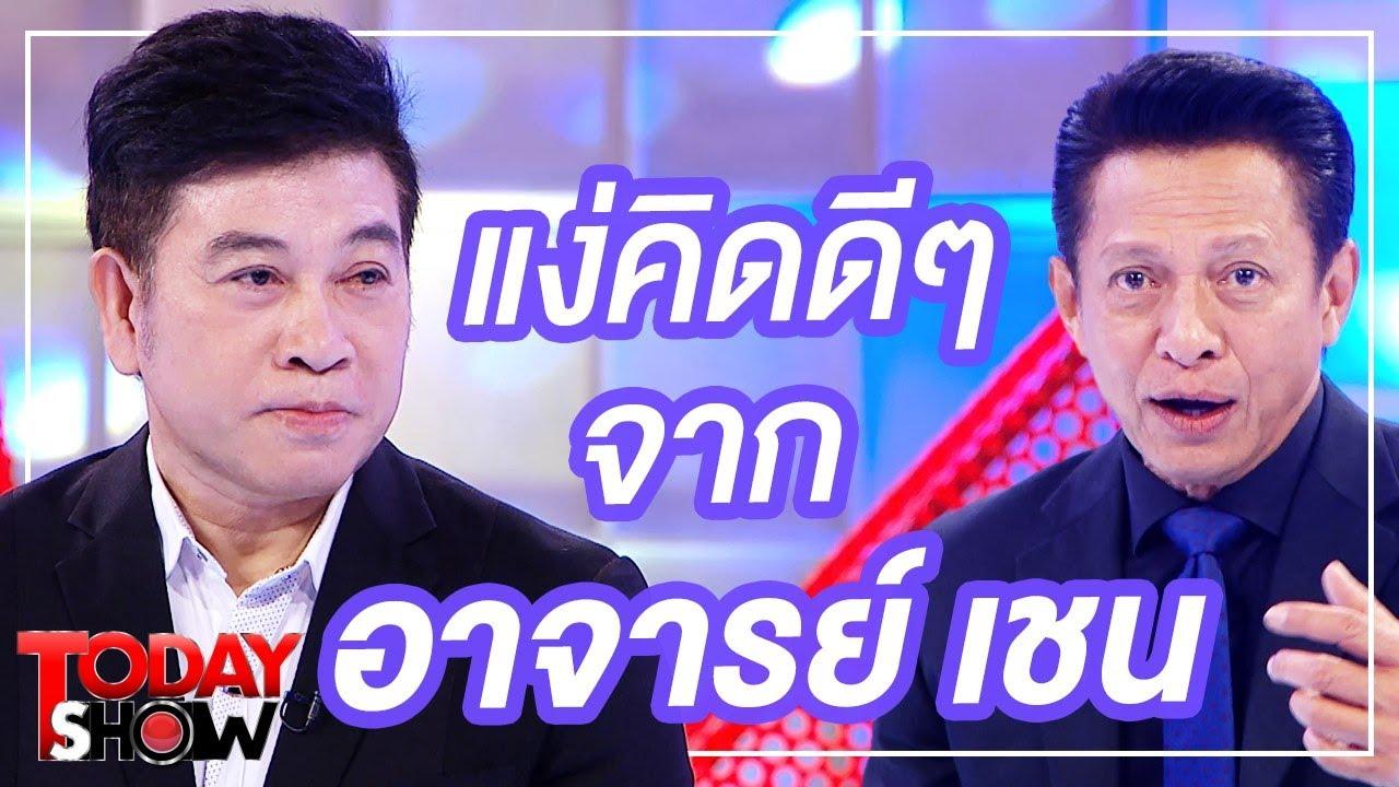TODAY SHOW 21 มิ.ย. 63 (1/2) Talk show  อาจารย์ เชน จตุพล ชมภูนิช นักพูดชื่อดัง!