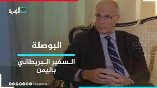 """السفير البريطاني في اليمن """"مايكل آرون"""" ضيف البوصلة مع عارف الصرمي"""