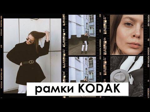 Рамки KODAK бесплатно | Обработка в стиле плёнки