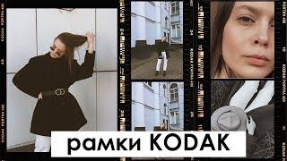 Рамки KODAK бесплатно   Обработка в стиле плёнки