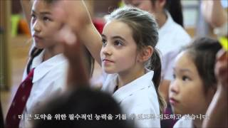 Bromsgrove International School Thailand (Korean S