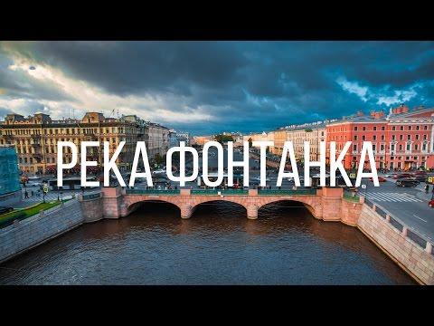 Мосты Санкт-Петербурга. Фонтанка // Saint Petersburg Bridges. Fontanka. Aerial.Timelab.pro