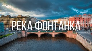 Мосты Санкт-Петербурга. Фонтанка // Saint Petersburg Bridges. Fontanka. Aerial.Timelab.pro(, 2017-02-27T08:44:28.000Z)