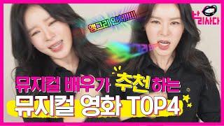 진짜 초강추!!! 리사가 추천하는 뮤지컬 영화 TOP4…
