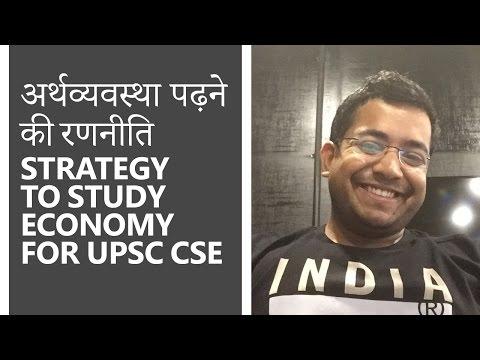 UPSC के लिए अर्थव्यवस्था पढ़ने की रणनीति (Strategy to Study Economy for UPSC CSE) - Roman Saini
