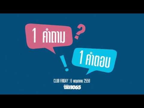 """Club Friday """"1 คำถาม 1 คำตอบ"""" (6 พ.ค. 59)"""
