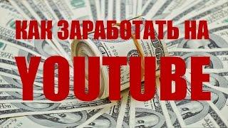 Как заработать на YouTube  Партнёрка AIR поможет монетизировать Ваше видео