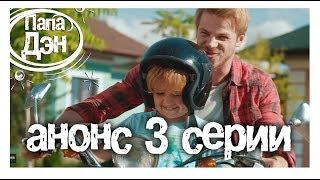 ПАПА ДЭН. Анонс 3 серии. Сериал 2017