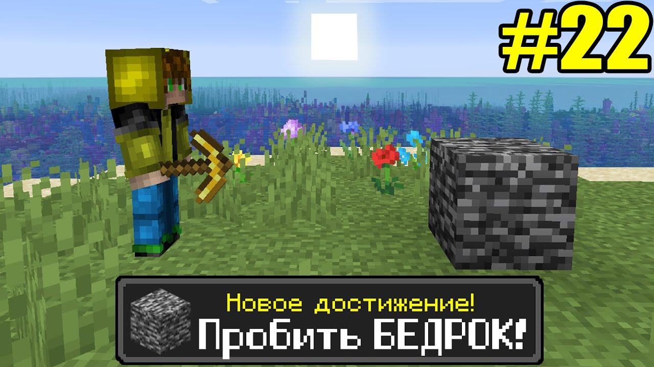 Майнкрафт Хардкор, но с ТЫСЯЧЕЙ ДОСТИЖЕНИЙ! (#22) Minecraft Hardcore with 1000 ADVANCEMENTS Лолотрек